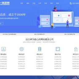 网站建设_网站优化_网页设计制作开发_专注企业建站16年