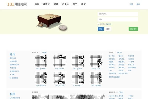 101围棋网首页,仅供参考