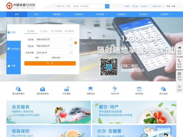 www.12306.cn的网站截图