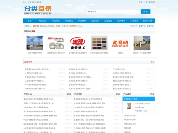 www.12580.tv的网站截图
