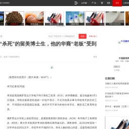 """被论文""""杀死""""的留美博士生,他的华裔""""老板""""受到惩罚 教授 研究生 读博_网易订阅"""