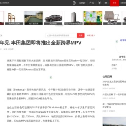 预约今年见 丰田集团即将推出全新跨界MPV|mpv|概念车|小型suv|新车_网易订阅