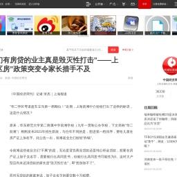 """""""对我们有房贷的业主真是毁灭性打击""""——上海""""学区房""""政策突变令家长措手不及 二手房 房地产 前滩 产证_网易订阅"""