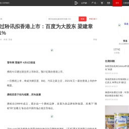 携程通过聆讯拟香港上市:百度为大股东 梁建章持股3.1% 范敏 沈南鹏 季琦_网易订阅