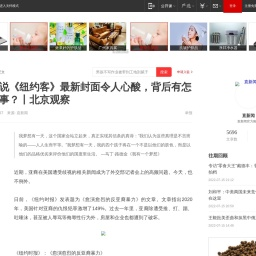 赵立坚说《纽约客》最新封面令人心酸,背后有怎样的故事?丨北京观察|美国|亚裔美国人|族裔_网易订阅