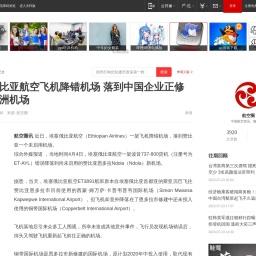 埃塞俄比亚航空飞机降错机场 落到中国企业正修建的非洲机场 国际机场_网易订阅