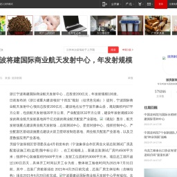 浙江宁波将建国际商业航天发射中心,年发射规模100发|发射场|卫星|火箭_网易订阅