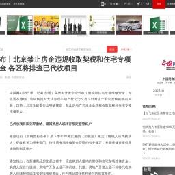 中国发布丨北京禁止房企违规收取契税和住宅专项维修资金 各区将排查已代收项目|商品房|购房人_网易订阅
