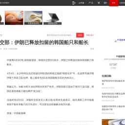 韩国外交部:伊朗已释放扣留的韩国船只和船长|沙特阿拉伯|波斯湾_网易订阅