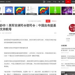 又臆想炒作!美军非洲司令部司令:中国吉布提基地将能支持航母 航空母舰_网易订阅