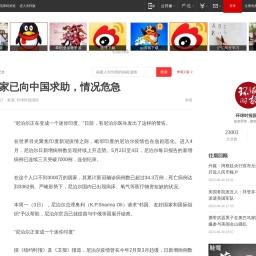 这个国家已向中国求助,情况危急 尼泊尔政府 疫苗 印度 巴基斯坦_网易订阅