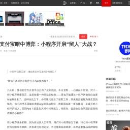 """微信、支付宝暗中博弈:小程序开启""""留人""""大战? 运营_网易订阅"""