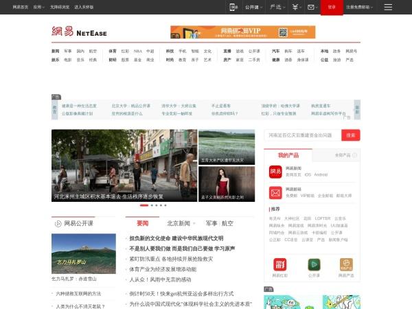 www.163.com的网站截图