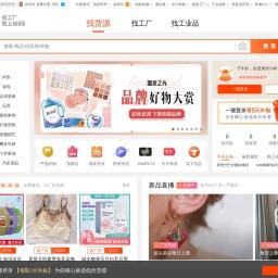阿里巴巴1688.com - 全球领先的采购批发平台,批发网
