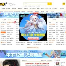 ::17173.com::中国游戏门户站