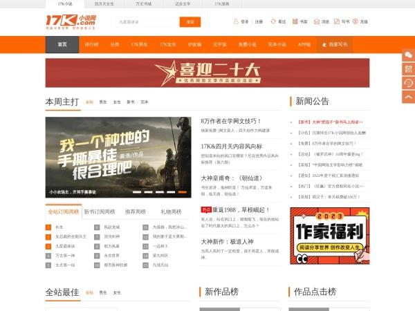 www.17k.com的网站截图