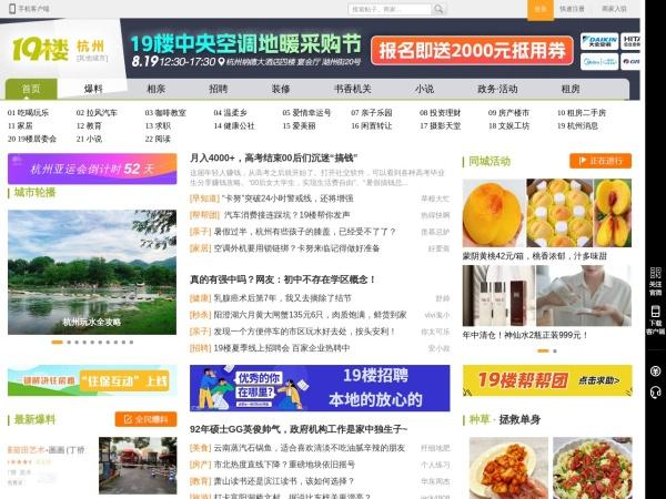 www.19lou.com的网站截图