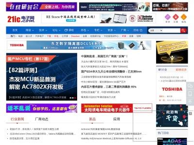 21IC電子網 - 電子工程師的優選網站