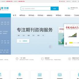 公务员期刊网-职称论文发表-期刊投稿