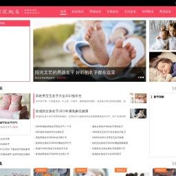 免费宝宝取名_在线男孩女孩起名字2021免费生辰八字_樱花起名网