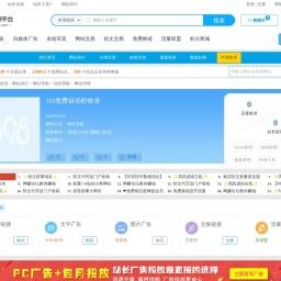 163免费自动秒收录资料大全-star163.com查询结果-站长资源平台