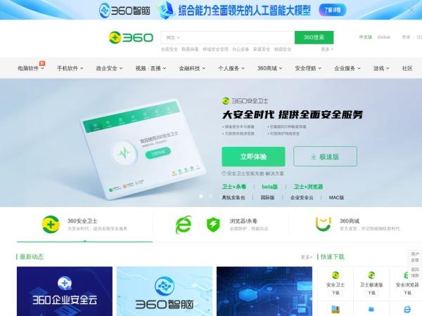 www.360.cn的网站截图