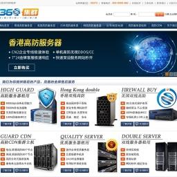 360集群-高防服务器、香港高防服务器、美国高防服务器、韩国高防服务器、日本高防服务器、高防CDN、服务器租用