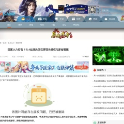 国家大力打击!514位演员倡议清理未授权电影短视频_3DM单机