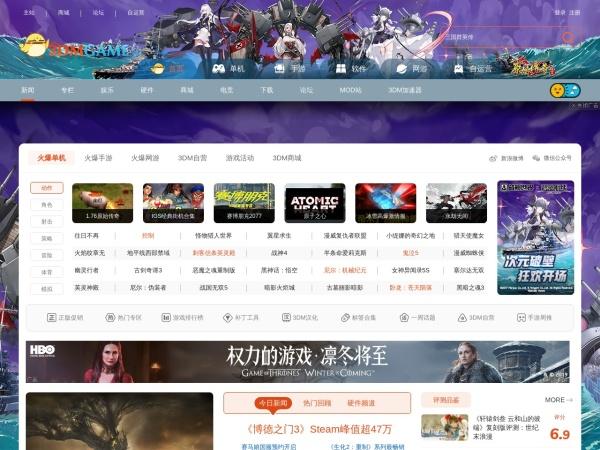 www.3dmgame.com的网站截图