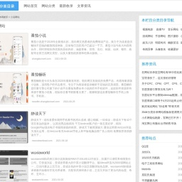 小说网站大全 - 小说网站排行榜 - 小说网站排名 - 第一分类目录