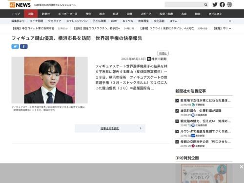 フィギュア鍵山優真、横浜市長を訪問 世界選手権の快挙報告