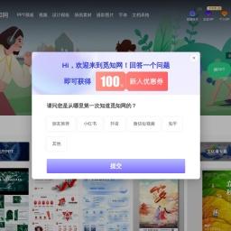 觅知网 - PPT模板,PS,矢量图片素材库下载 - 正版设计图片素材网站