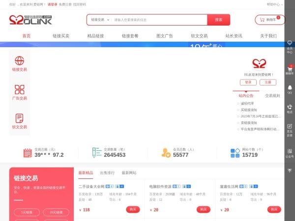 www.520link.com的网站截图