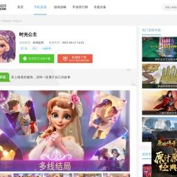 时光公主手游-时光公主游戏预约-52PK游戏网