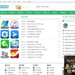 软件下载_绿色免费软件下载大全-52pk软件频道