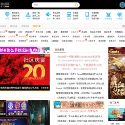 52pk游戏网_中文游戏门户站