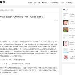 cloudflare简单使用测评以及如何自定义节点(例如使用香港节点)_571免费资源