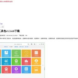 【爱站SEO工具包】爱站SEO工具包v1.3.4.0下载-无忧站长网