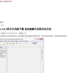 【Zend Studio 9.0.2】Zend Studio 9.0.2官方正式版下载 包含破解方法和汉化方法-无忧站长网