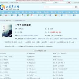 三寸人间笔趣阁最新章节_三寸人间笔趣阁免费全文阅读_六月中文网