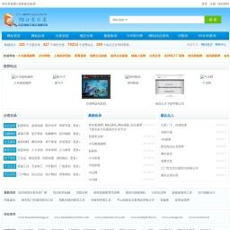 网站目录_分类目录_70网站目录