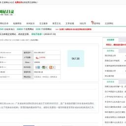 96138【www.96138.com.cn】七大地网站目录