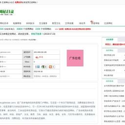 广东在线【www.gdrexian.com】七大地网站目录