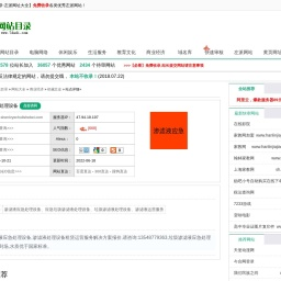 渗滤液应急处理设备【www.shenlvyechulishebei.com】七大地网站目录