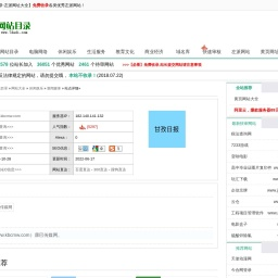 甘孜日报【www.kbcmw.com】七大地网站目录