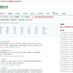 房产网站大全-房产网址大全-房产网站排行榜-七大地网站目录