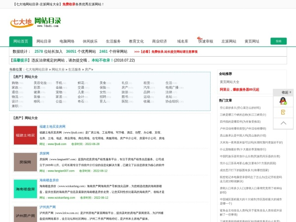www.7dadi.com的网站截图