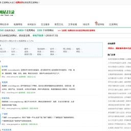 门户网站大全-门户网址大全-门户网站排行榜-七大地网站目录