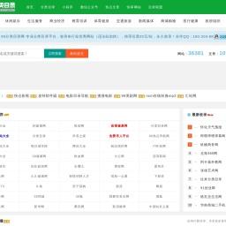 80分类目录网-免费分类目录_网站目录提交_中文网址目录收录_SEO外链推广平台!