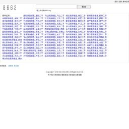 8662网站估值工具